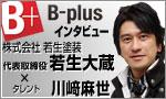 b-plusのインタビューを受けました!